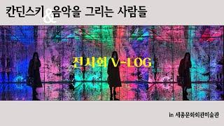 서울에서 나홀로 전시회장 가기! in 세종문화예술회관미…