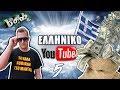 ΕΛΛΗΝΙΚΟ Youtube #5 - Booyah Tv  Λεφτά και Youtube