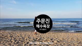 국내여행 여행지 추천 정동진, 강릉 총정리, 브이로그