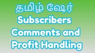 Subscriber Profits and Comments | Tamil Share