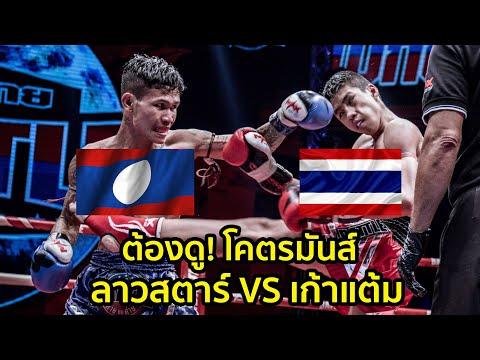 ต้องดู! โคตรมันส์ [LAOS VS THAILAND]Highlight  ลาวสตาร์ ปุ๋ยโฟแมน VS เก้าแต้ม อบต.นาป่า