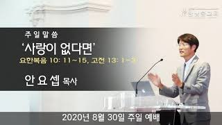 한샘물교회 Hansammul Church 08. 30.…