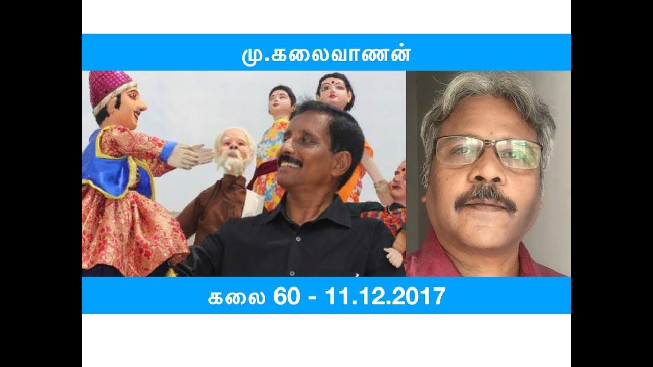 31. கலைவாணன் - பொம்மலாட்டக் கலைஞர்
