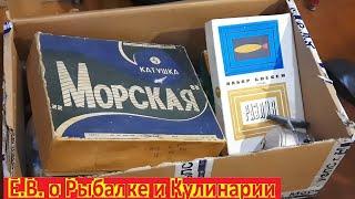 Мега, СУПЕР пополнение рыболовных снастей СССР, редкие блесны и катушки СССР и многое другое.