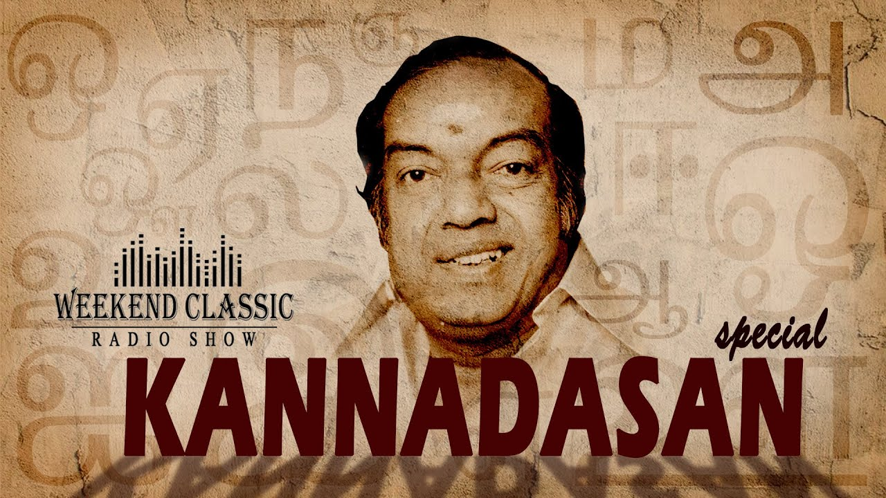 Kannadasan Lyrics List