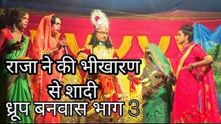 Dhruv banvas bhag 3 raja Kiya bhikharan se sadi Maithili super hit nach