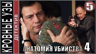 Анатомия убийства 4. Кровные узы (2021). 5 серия. Детектив, сериал, ПРЕМЬЕРА!