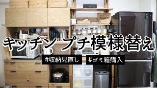 【キッチンプチ模様替え】ゴミ箱スペースを無印ストッカーで収納を増やす・食器棚収納見直しなど