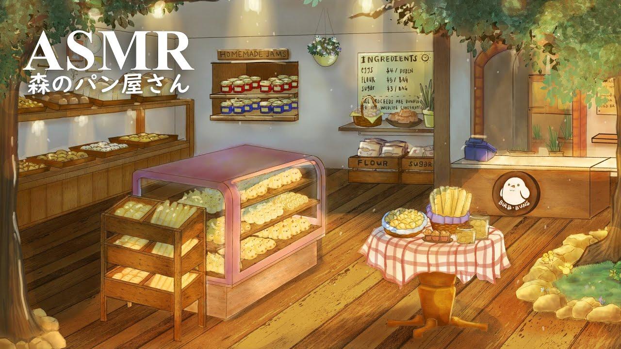 ASMR「森のパン屋さん」魔法のように、居心地のいい場所【環境音BGM】