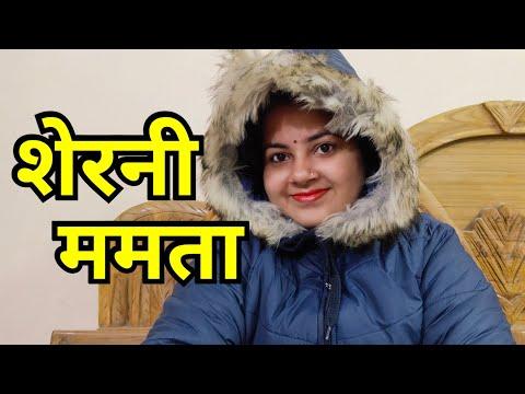 पतिदेव का प्यार / शेरनी ममता MAMTA ANKIT