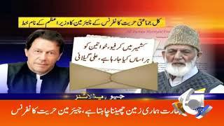 Geo Headlines 09 PM | 12th November 2019
