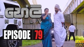 Heily | Episode 79 20th March 2020 Thumbnail