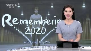 英文版《2020使用说明书》正式上线 演员汤唯担任旁白【中国电影报道   20200701】