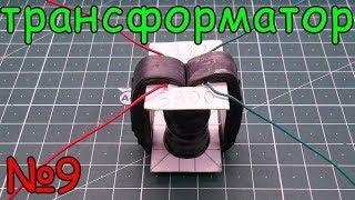 Как сделать трансформатор. Урок №9