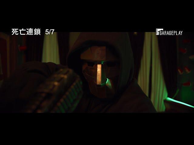 宛如Z世代版《驚聲尖叫》!【死亡連鎖】Initiation 電影預告 5/7(五) 下一個就是你