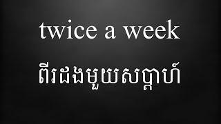 #រៀនអង់គ្លេស Learn English Khmer | The Calendar Part 2 | Days of Week | ប្រក្រតិទិន