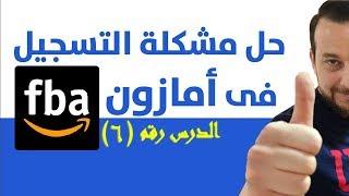 الدول المسموح لها البيع على أمازون Fba حل مشكلة التسجيل للدول الغير مسموح لها البيع في أمازون Fba Youtube