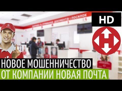 Новое мошенничество от компании Новая Почта (Нова Пошта)