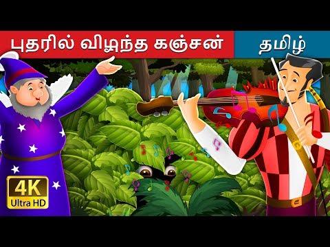 புதரில் விழுந்த கஞ்சன் | Miser in the Bush in Tamil | Fairy Tales in Tamil | Tamil Fairy Tales