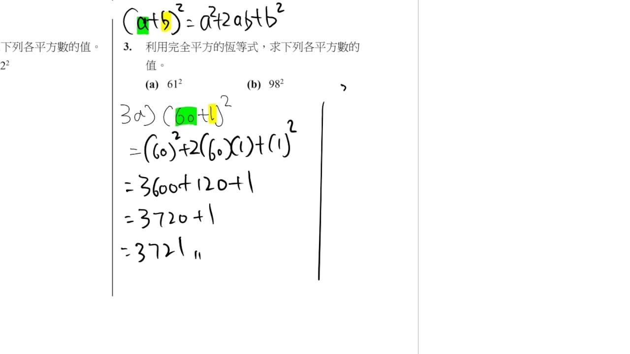 2.2 例子Q3 【完全平方恆等式】【中二數學】 - YouTube
