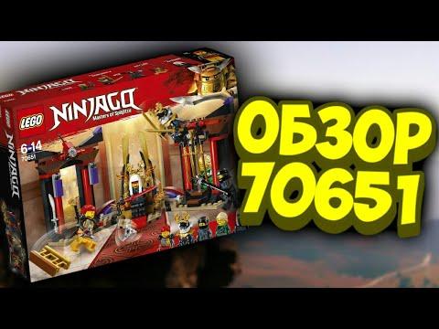 ОБЗОР ЛЕГО ТРОННЫЙ ЗАЛ 70651 НИНДЗЯГО | LEGO NINJAGO REVIEW
