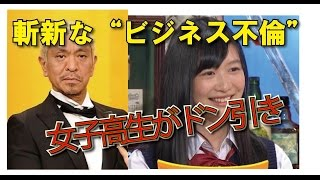 お笑いコンビ・ダウンタウンの松本人志(53)が、18日放送のフジテレビ...