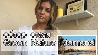 Плюсы и минусы. Отель Green Nature Diamond 5* (Турция, Мармарис)(Мы побывали в этом отеле, и для тех, кто принимает решение, видео наверняка будет полезным), 2016-09-06T11:14:21.000Z)
