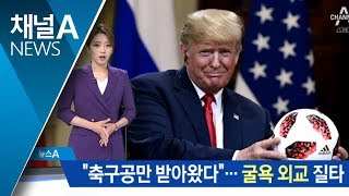 """""""축구공만 받아왔다""""…트럼프 '굴욕외교' 비판 thumbnail"""