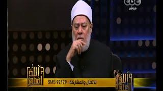 #والله_أعلم | د. علي جمعة : السنن الإلهية أحد مفاتيح هداية القرآن الكريم