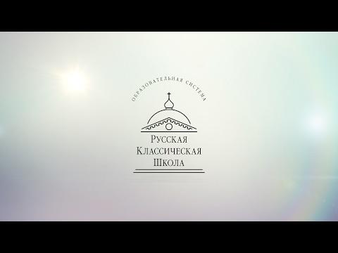 Презентация Русской Классической Школы
