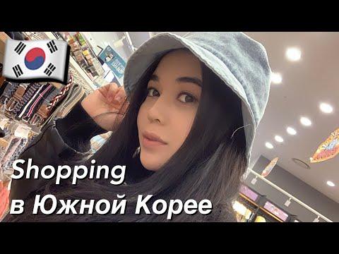 Vlog-Shopping In Korea. Шоппинг в Корее. Цены на одежду.Summer 2019