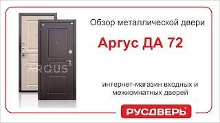 Аргус ДА 72 - обзор двери | Входные двери | Железные двери | Двери купить | Двери Тюмень