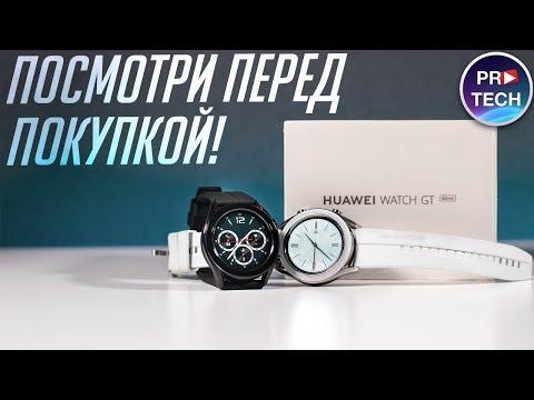 Как Huawei Watch GT работают 14 дней и за что платить? Полный обзор и опыт использования
