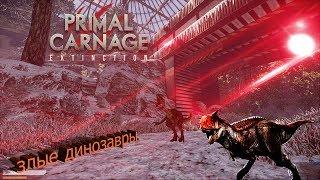 Закуска для динозавров/Primal Carnage Extinction