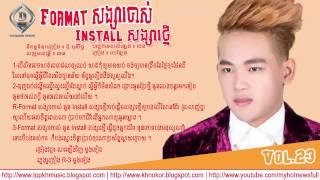 Format សង្សារចាស់ Install សង្សារថ្មី | Diamond Music CD Vol23