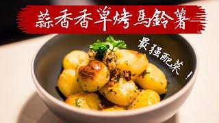 最簡單最強配菜!無油炸香脆蒜香香草烤馬鈴薯 - Yoyo留學生菜單 Ep.5(The best roasted potato- Yoyo's Self-cooking menu Ep.5)
