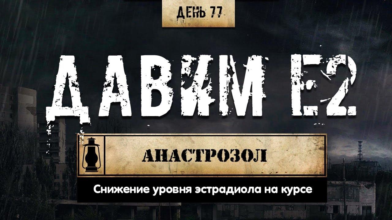 Анавар Со Скидкой Ангарск