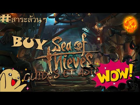 ซื้อและติดตั้ง Sea Of Thieves // Buy Sea Of Thieves