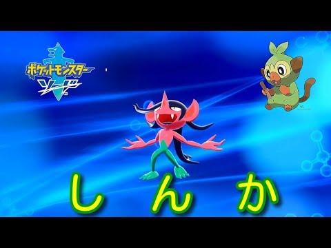 【しんか・ギモー】ポケットモンスター ソード・シールド 進化