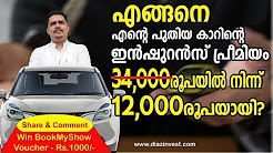 How to save money on car insurance - Thommichan Tips 30 - Malayalam