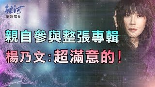 楊乃文 Naiwen Yang 陳樂融‧銀河面對面