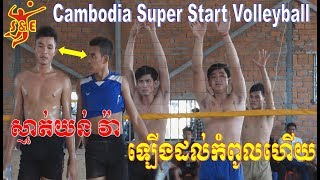 Cambodia Best Volleyball Players || Yun Wa BMab Vs Kakada Pouk Poul Hour || 09 Feb 2019