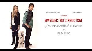 Имущество с хвостом (2016) Трейлер к фильму (Русский язык)