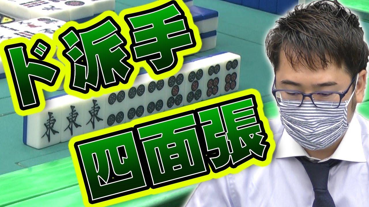 【この配牌が!?】まさかの激アツ四面張! 吉田基成、驚愕の一撃!!【麻雀】