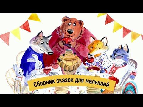 СБОРНИК АУДИОСКАЗОК ДЛЯ ДЕТЕЙ    Русские народные сказки   5 сказок