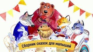 СБОРНИК АУДИОСКАЗОК ДЛЯ ДЕТЕЙ  [Русские народные сказки] 5 СКАЗОК