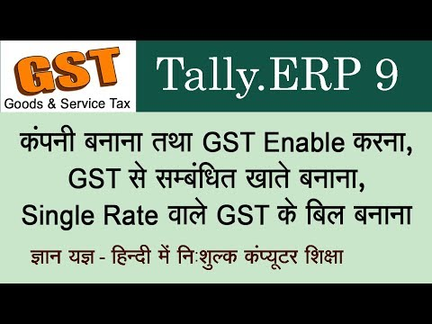 How To Create A Company & Do Purchase/Sales Entry In Tally.ERP 9 For GST Purpose In Hindi - Lesson 3