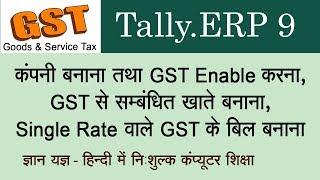 So Erstellen Sie Eine Unternehmens - & Do-Kauf/Verkauf-Eintrag In Der Aufzeichnung.ERP 9 Für GST-Zwecke In Hindi - Lektion 3