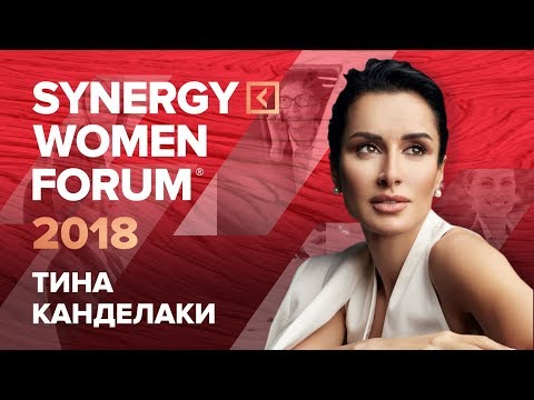 Тина Канделаки   Продюсер своей жизни   SYNERGY WOMEN FORUM 2018   Университет СИНЕРГИЯ   #SWF2018