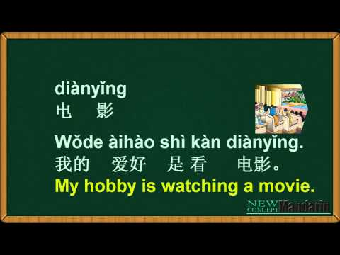 Learn Chinese: Free Mandarin Lesson 34: What's your hobby?